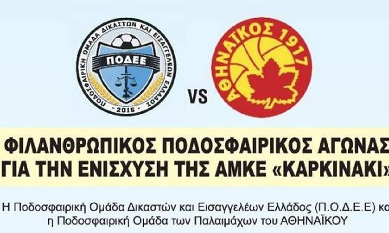 ΠΟΔΕΕ: Φιλανθρωπικός Ποδοσφαιρικός Αγώνας τη Δευτέρα (10/02)