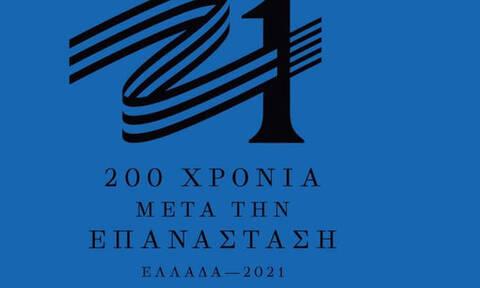 «Ελλάδα 2021»: Αυτό είναι το επίσημο σήμα της Επιτροπής