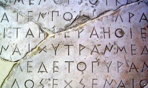 9η Φεβρουαρίου: «Παγκόσμια Ημέρα Ελληνικής Γλώσσας»