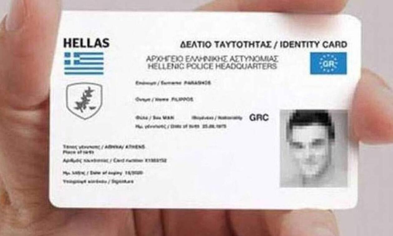 Νέες ταυτότητες: Στα «χαρακώματα» κυβέρνηση και ΣΥΡΙΖΑ - Πώς θα είναι, πότε θα τις έχουμε