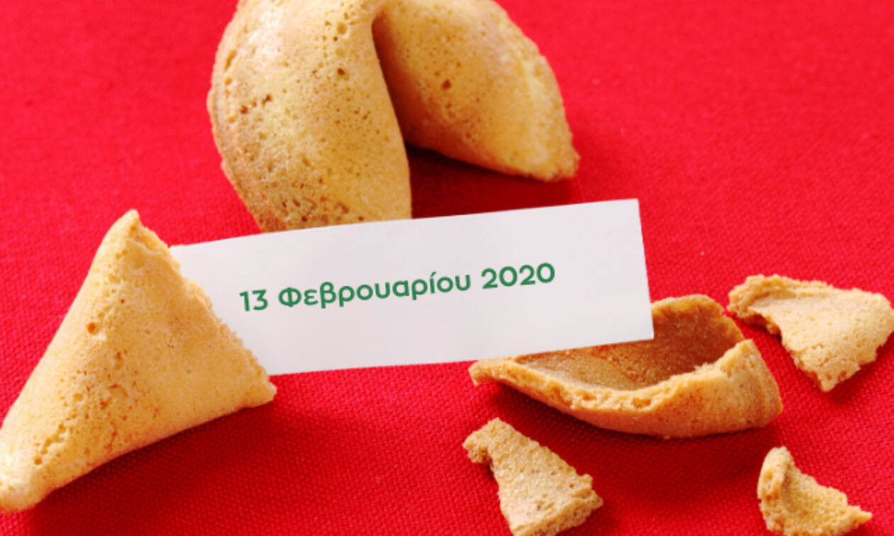 Fortune Cookie: Η «προφητεία» σου για σήμερα 13/02