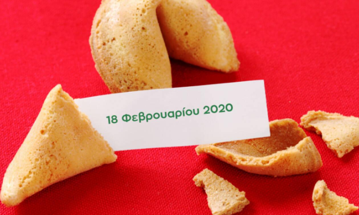 Fortune Cookie: Η «προφητεία» σου για σήμερα 18/02