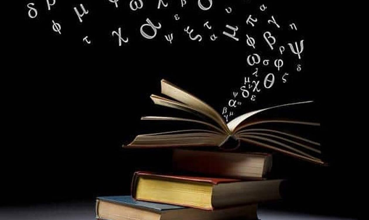 Το ήξερες; Αυτή είναι η μεγαλύτερη λέξη της ελληνικής γλώσσας; Έχει 172 γράμματα