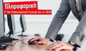 Πληροφορική: Η top επαγγελματική επιλογή και το 2020!