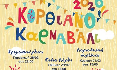 Έρχεται το 33o Κορθιανό καρναβάλι