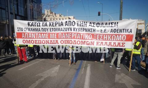 Απεργία: Κλειστό ΤΩΡΑ το κέντρο της Αθήνας - Συγκεντρώσεις και πορείες για το ασφαλιστικό
