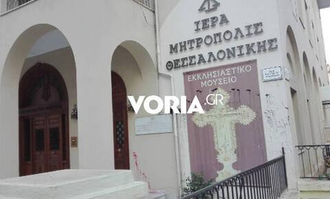 Θεσσαλονίκη: Βανδαλισμοί στη Μητρόπολη με μπογιές και τρικάκια (pics)