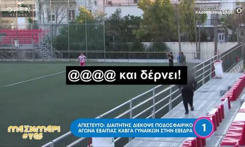 Αυτά μόνο στην Ελλάδα! Μανάδες… πλακώθηκαν στην κερκίδα και ο διαιτητής διέκοψε τον αγώνα!