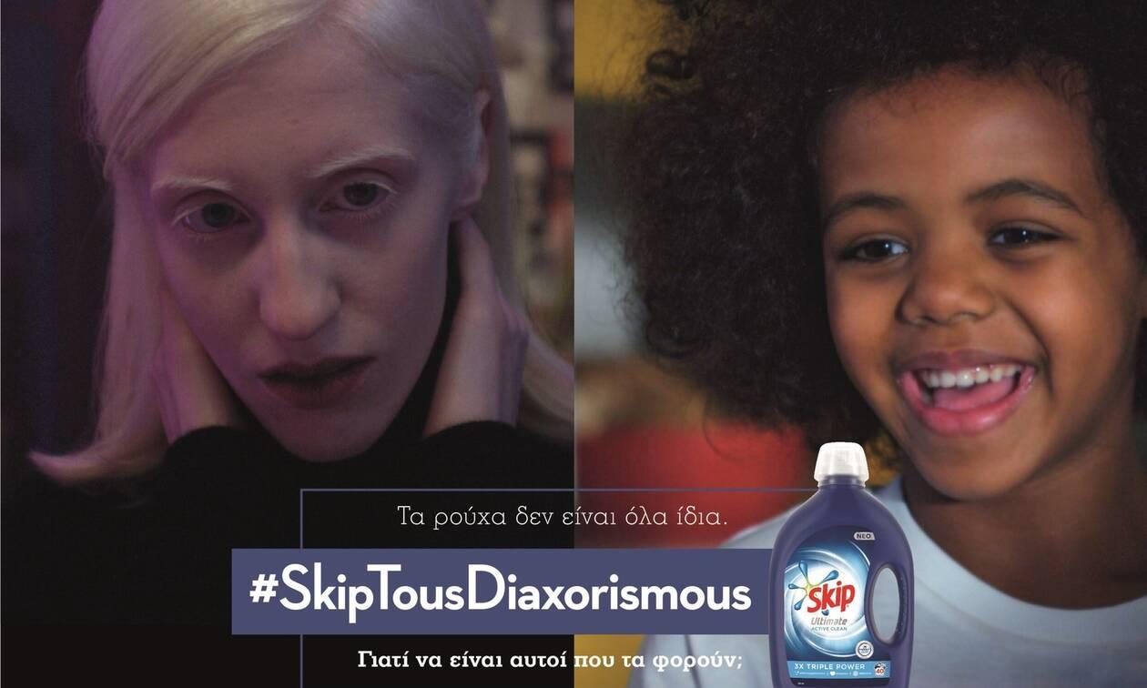 Νέα καμπάνια Skip:  #SkipTousDiaxorismous - Ας κρατήσουμε τους διαχωρισμούς μόνο για το πλυντήριο