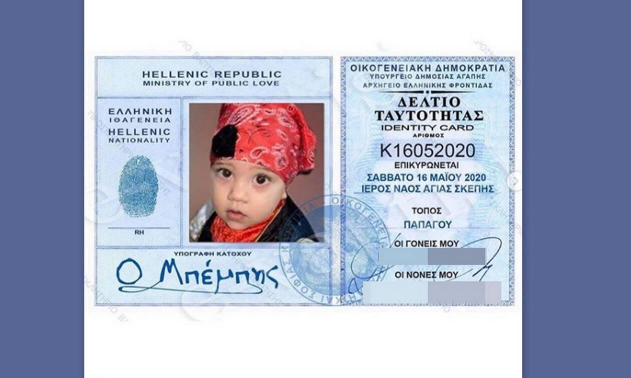 Ζευγάρι της ελληνικής showbiz βαφτίζει τον γιο του και αυτό είναι το πιο πρωτότυπο προσκλητήριο