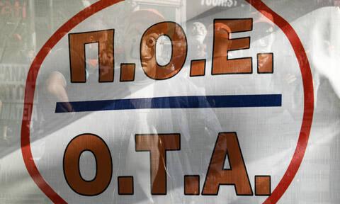 ΠΟΕ-ΟΤΑ: Στάση εργασίας και συγκέντρωση διαμαρτυρίας σήμερα (05/03)