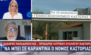 Κορονοϊός - Δραματική έκκληση: «Να τεθεί η Καστοριά σε κατάσταση εκτάκτου ανάγκης» (vids)