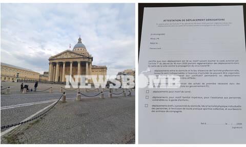 Κορονοϊός: Κάτοικος Παρισιού στο Newsbomb.gr - «Έτσι είναι να ζεις με απαγόρευση κυκλοφορίας»