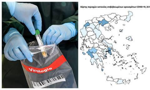 Κορονοϊός: Αυτοί είναι οι ασθενείς στην Ελλάδα - Πόσοι νοσούν σε κάθε νομό (Χάρτες & πίνακες)