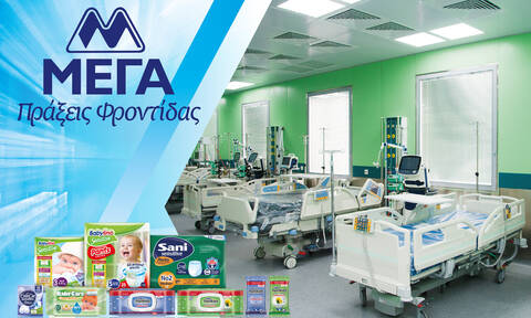ΜΕΓΑ: Δωρεά 20 νοσοκομειακών κλινών στις ΜΕΘ Δημόσιων νοσοκομείων
