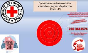 Ελληνικός Ερυθρός Σταυρός: Τηλεφωνική γραμμή ψυχοκοινωνικής στήριξης