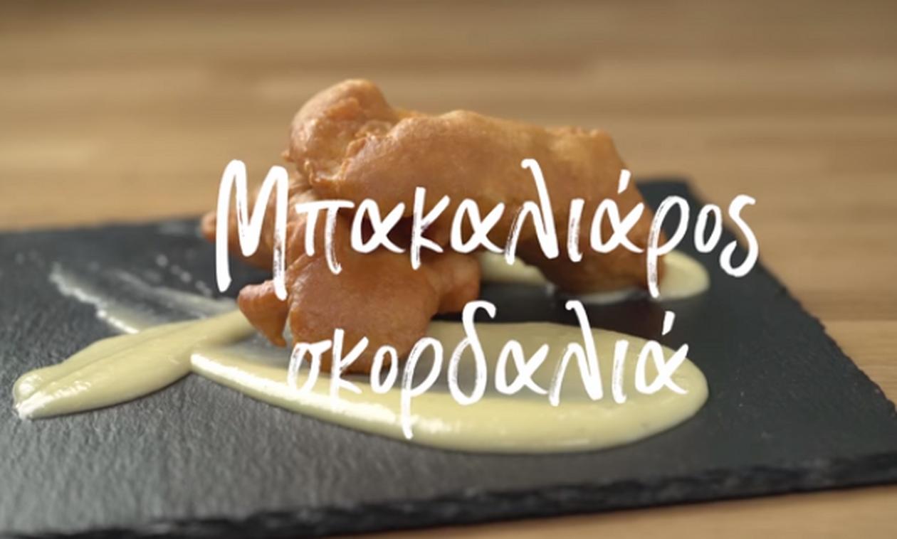 Η συνταγή της ημέρας: Μπακαλιάρος σκορδαλιά