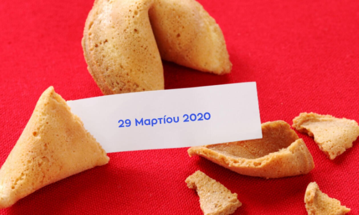 Fortune Cookie: Η «προφητεία» σου για σήμερα 29/03