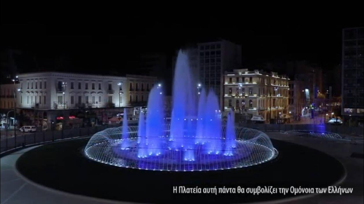 Στα χρώματα της γαλανόλευκης φωταγωγήθηκε η νέα πλατεία Ομόνοιας – Δωρεά Ομίλου ΕΛΛΑΚΤΩΡ