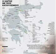 Μεταναστευτικό Αυτές είναι οι 28 νέες δομές φιλοξενίας στην ηπειρωτική Ελλάδα - Δείτε το χάρτη