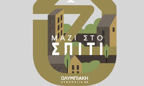 «Μαζί στο Σπίτι» με την Ολυμπιακή Ζυθοποιία