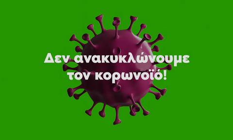 Κορονοϊός: «Δεν ανακυκλώνουμε τον ιό» - Οδηγίες για τη διαχείριση των απορριμμάτων