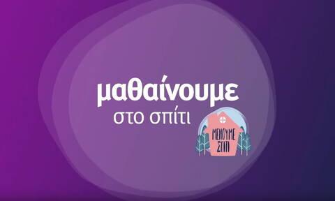 Κορονοϊός στην Ελλάδα: Ενεργοποιείται από σήμερα (30/3) η εκπαιδευτική τηλεόραση στην ΕΡΤ2