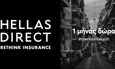 Η Hellas Direct υποστηρίζει το #ΜΕΝΟΥΜΕΣΠΙΤΙ και χαρίζει 1 μήνα στην ασφάλεια αυτοκινήτου