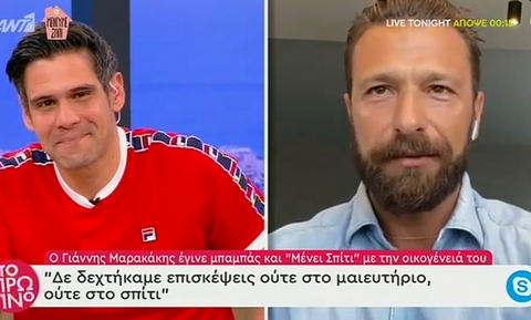 Γιάννης Μαρακάκης: «Μου απαγόρευαν να βγω από το μαιευτήριο... »