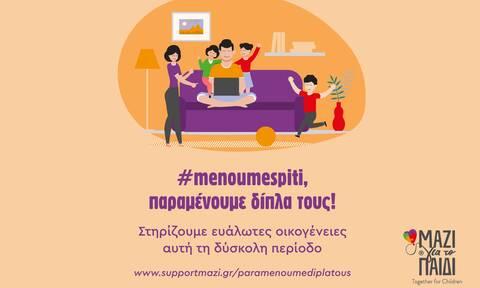 «Μαζί για το Παιδί»: #menoumespiti και παραμένουμε δίπλα τους με ένα κλικ!