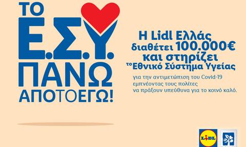 H LIDL EΛΛΑΣ στηρίζει το Εθνικό Σύστημα Υγείας με 100.000€ για την αντιμετώπιση του COVID-19