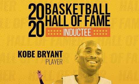 Κόμπι Μπράιαντ: Το ανατριχιαστικό καλωσόρισμα του Hall of Fame (photos)