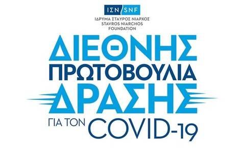 Ίδρυμα Σταύρος Νιάρχος (ΙΣΝ): Διεθνής Πρωτοβουλία Δράσης για τον COVID-19 ύψους $100.000.000