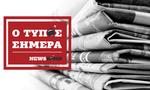 Εφημερίδες: Διαβάστε τα πρωτοσέλιδα των εφημερίδων (09/04/2020)
