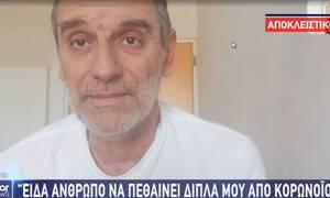 Σοκάρει ο Σωτήρης Γεωργούντζος: «Είδα άνθρωπο να πεθαίνει μπροστά μου»