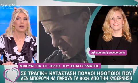 Κορονοϊός: Σε τραγική κατάσταση πολλοί ηθοποιοί που δε μπορούν να πάρουν το επίδομα (video)