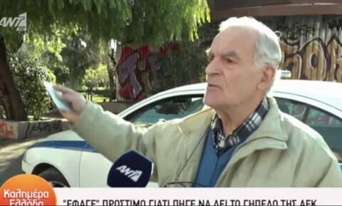 Συγκινητική κίνηση: Πληρώνουν το πρόστιμο για τη βόλτα του ηλικιωμένου στο γήπεδο της ΑΕΚ