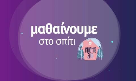 ΕΡΤ - Μαθαίνουμε στο σπίτι: Το πρόγραμμα της εβδομάδας