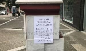 Κορονοϊός - Λαμία: Απίστευτο περιστατικό - Δείτε τι έκανε 32χρονος και συνελήφθη (pics)