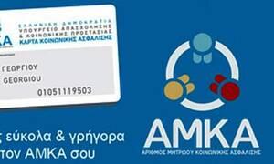 ΑΜΚΑ: Σπουδαία αλλαγή, βάζει -επιτέλους- τέλος στη γραφειοκρατία και για τα επιδόματα...