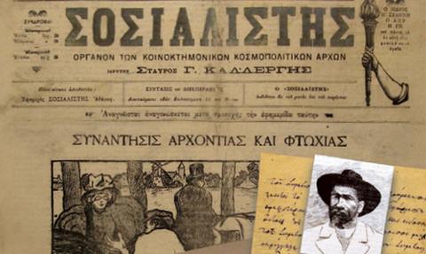 Η πρώτη ελληνική Πρωτομαγιά