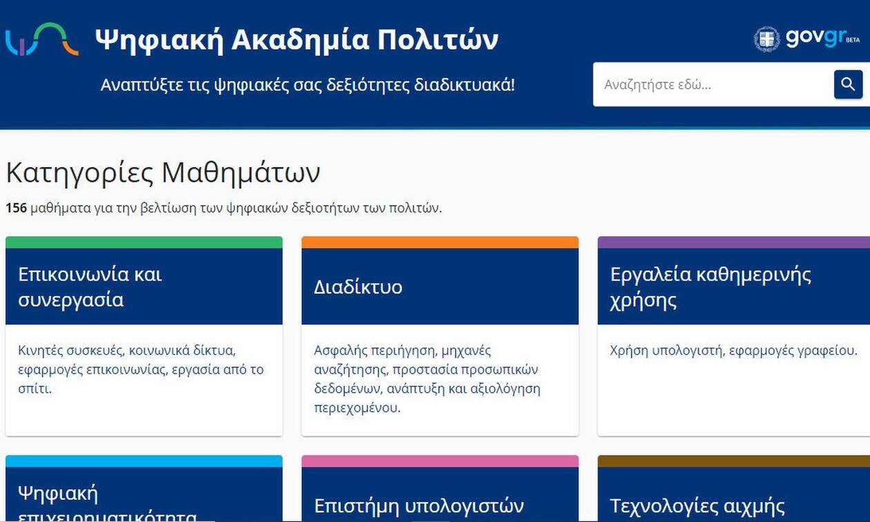 Η Ψηφιακή Ακαδημία είναι γεγονός: Πώς θα κάνετε online δωρεάν μαθήματα μέσω του gov.gr