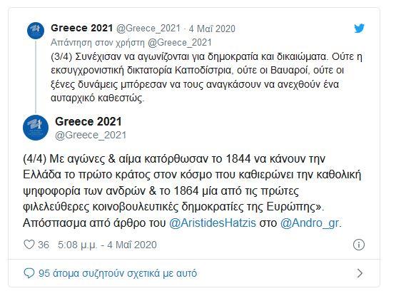 kapodistrias3