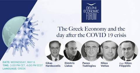 Οικονομικό Φόρουμ Δελφών: Η Ελληνική Οικονομία και η επόμενη μέρα της κρίσης του κορονοϊού