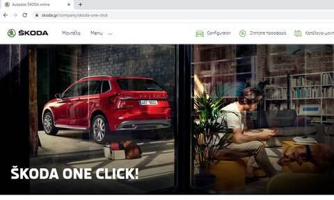 Το Mycarnow@Kosmocar είναι μια ψηφιακή υπηρεσία αγοράς αυτοκινήτου των VW, Audi και Skoda