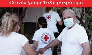 Ελληνικός Ερυθρός Σταυρός: «Ας ακουστεί το χειροκρότημά μας σε όλο τον κόσμο»