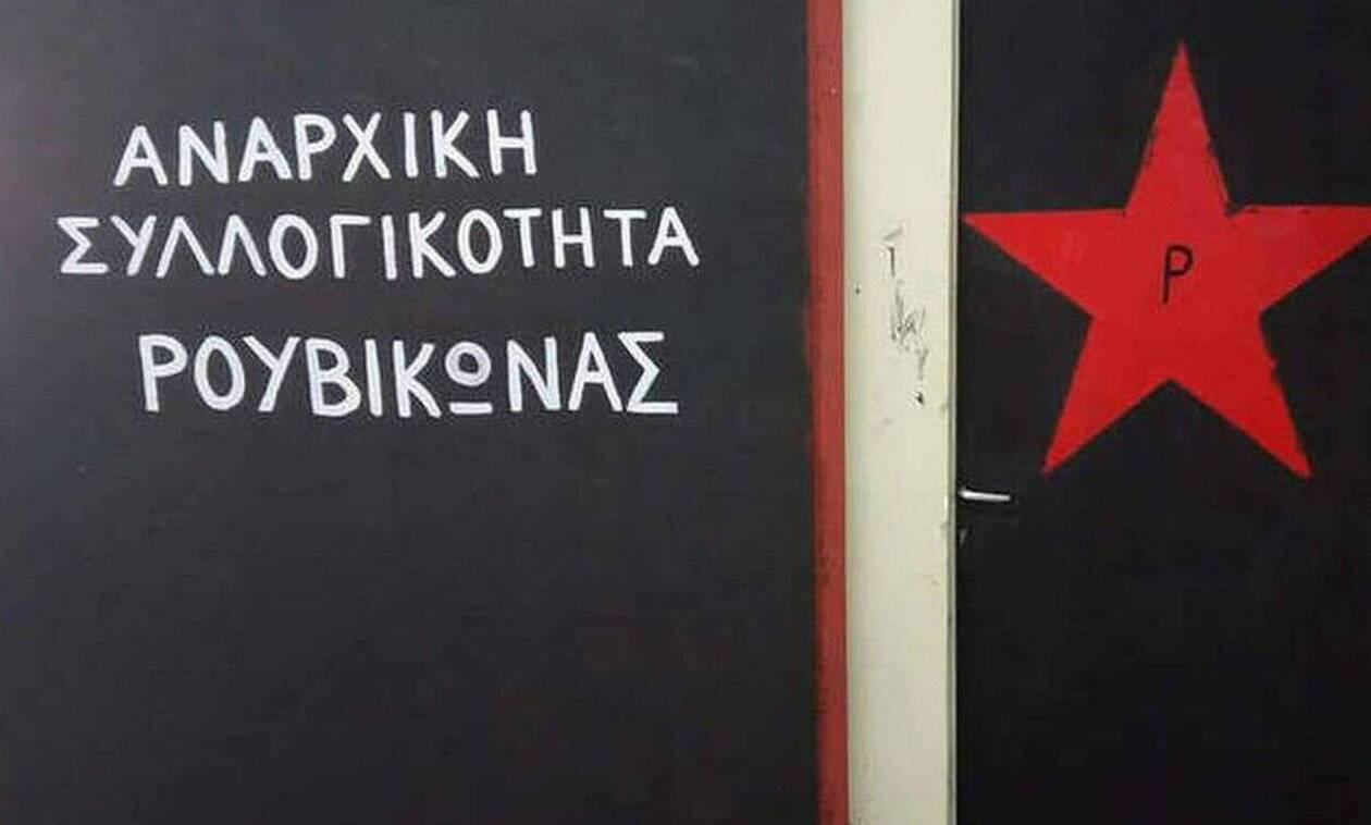 Μέλη του Ρουβίκωνα διαμαρτυρήθηκαν με τρικάκια έξω από υπ. Περιβάλλοντος και Ενέργειας