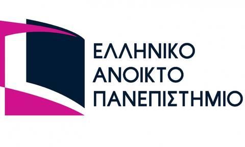 Ελληνικό Ανοικτό Πανεπιστήμιο: Από 6 Ιουνίου έως 31 Ιουλίου οι εξετάσεις του ΕΑΠ