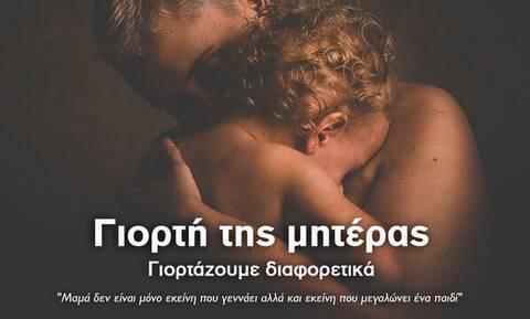 Γιορτή της Μητέρας - Φέτος το Mothersblog.gr γιορτάζει διαφορετικά