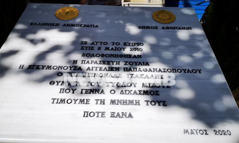 Marfin: Αυτό είναι το μνημείο για τα θύματα της τραγωδίας - Εκδηλώσεις μνήμης παρουσία Μητσοτάκη